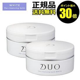 【ポイント最大30倍】デュオ ザ クレンジングバーム ホワイト 2個セット<D.U.O./デュオ> 【正規品】