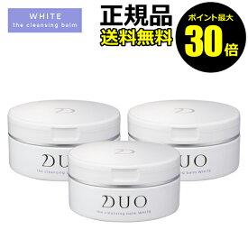 【ポイント最大30倍】デュオ ザ クレンジングバーム ホワイト 3個セット<D.U.O./デュオ> 【正規品】