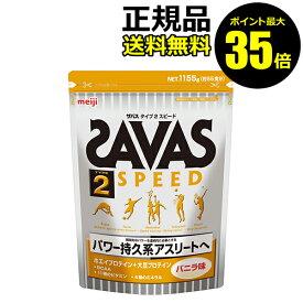 【ポイント最大35倍】ザバスタイプ2 スピード 1155g (55食分) <SAVAS/ザバス>【正規品】