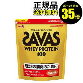 【ポイント最大35倍】ザバス ホエイプロテイン100 ココア味 2520g (120食分) <SAVAS/ザバス>【正規品】