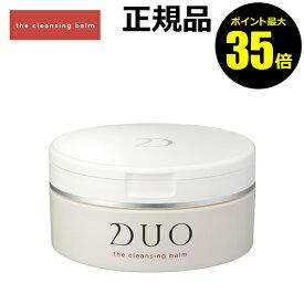 【ポイント最大35倍】DUO デュオ ザ クレンジングバーム<D.U.O./デュオ> 【正規品】
