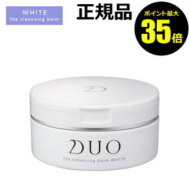 【ポイント最大35倍】DUO デュオ ザ クレンジングバーム ホワイト<D.U.O./デュオ> 【正規品】