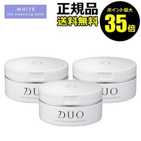 【ポイント最大35倍】デュオ ザ クレンジングバーム ホワイト 3個セット<D.U.O./デュオ>【正規品】