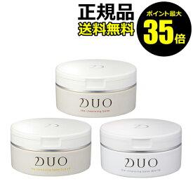 【ポイント最大35倍】デュオ ザ クレンジングバーム 3種セット<DUO/デュオ>【正規品】