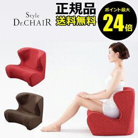 【ポイント最大24.5倍】Style Dr.CHAIR 【スタイルドクターチェア】 / ボディメイクシート MTG正規品