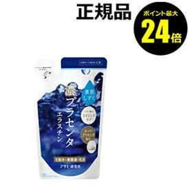 【ポイント最大24.5倍】素肌しずく 濃密しずく化粧水(つめかえ用) 【正規品】【ギフト対応可】