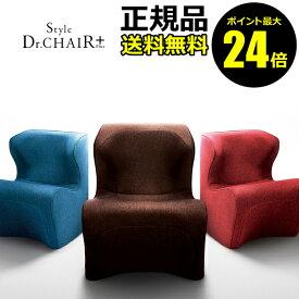 【ポイント最大24倍】Style Dr.CHAIR Plus スタイルドクターチェアプラス【正規品】