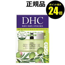 【ポイント最大24.5倍】DHC オリーブバージンオイル エッセンシャルクリーム SS【正規品】【ギフト対応可】