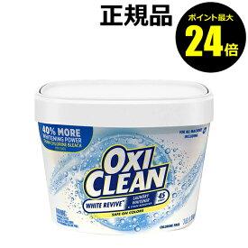 【ポイント最大24倍】オキシクリーン ホワイトリバイブ 粉末タイプ 1360g <OXICLEAN/オキシクリーン> 【正規品】【ギフト対応可】