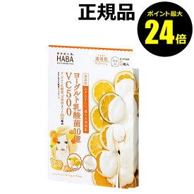 【ポイント最大24倍】HABA ヨーグルト乳酸菌10憶 VC500マスク(5包入り)<HABA/ハーバー(ハーバー研究所)>【正規品】【ギフト対応可】