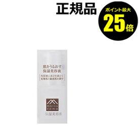 【ポイント最大25倍】肌をうるおす 保湿美容液<松山油脂>【正規品】【ギフト対応可】