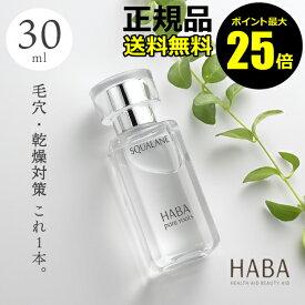 【ポイント最大25倍】HABA スクワラン 30ml<HABA/ハーバー(ハーバー研究所)>【正規品】【ギフト対応可】