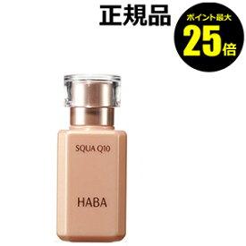 【ポイント最大25倍】HABA スクワQ10 30ml<HABA/ハーバー(ハーバー研究所)>【正規品】【ギフト対応可】