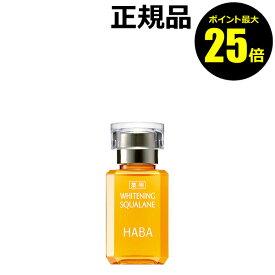 【ポイント最大25倍】HABA 薬用ホワイトニングスクワラン 15ml<HABA/ハーバー(ハーバー研究所)>【正規品】【ギフト対応可】