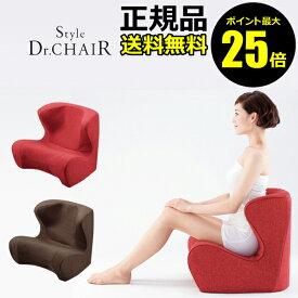 【ポイント最大25倍】Style Dr.CHAIR 【スタイルドクターチェア】 / ボディメイクシート MTG正規品