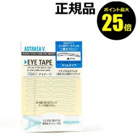 【ポイント最大25倍】アストレアヴィルゴ アイテープ スリムタイプ 【正規品】【メール便1通3個まで可】【ギフト対応可】