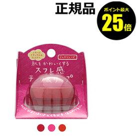 【ポイント最大25倍】SUGAO スフレ感チーク&リップ【正規品】【ギフト対応可】
