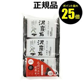 【ポイント最大25倍】ペリカン石鹸 泥炭石 3個セット【正規品】【ギフト対応可】