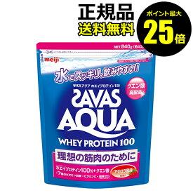 【ポイント最大25倍】SAVAS/ザバス アクアホエイプロテイン100 アセロラ風味 840g(約40食分) 【正規品】【ギフト対応可】