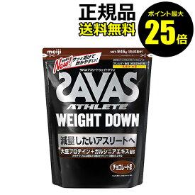 【ポイント最大25.5倍】ザバス ウェイトダウン チョコレート風味 945g(約45食分)<SAVAS/ザバス>【正規品】