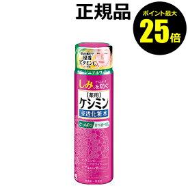 【ポイント最大25.5倍】ケシミン 化粧水さっぱり【正規品】【ギフト対応可】