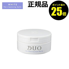 【ポイント最大25倍】DUO デュオ ザ クレンジングバーム ホワイト<D.U.O./デュオ>【正規品】【ギフト対応可】