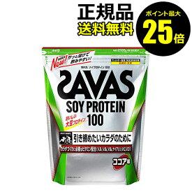 【ポイント最大25.5倍】ザバス ソイプロテイン100 ココア味 2100g(100食分)<SAVAS/ザバス>【正規品】