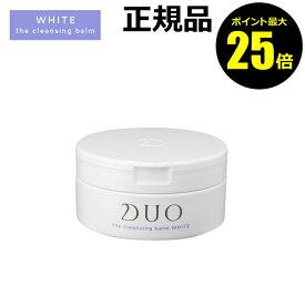 【ポイント最大25倍】DUO デュオ ザ クレンジングバーム ホワイト<D.U.O./デュオ> 【正規品】【ギフト対応可】