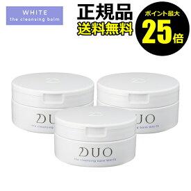 【ポイント最大25倍】デュオ ザ クレンジングバーム ホワイト 3個セット<D.U.O./デュオ>【正規品】【ギフト対応可】
