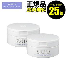 【ポイント最大25倍】デュオ ザ クレンジングバーム ホワイト 2個セット<D.U.O./デュオ>【正規品】【ギフト対応可】