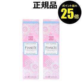 【ポイント最大25倍】フィアンセ ボディミストピュアシャンプーの香り 2個セット【正規品】【ギフト対応可】