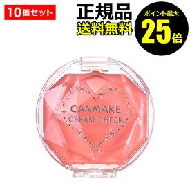 【ポイント最大25倍】キャンメイク クリームチーク 10個セット<CANMAKE>【正規品】【ギフト対応可】