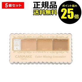 【ポイント最大25倍】キャンメイク カラーミキシングコンシーラー 5個セット<CANMAKE>【正規品】【ギフト対応可】