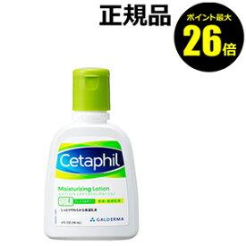 【ポイント最大26倍】セタフィル モイスチャライジングローション <Cetaphil>【ギフト対応可】