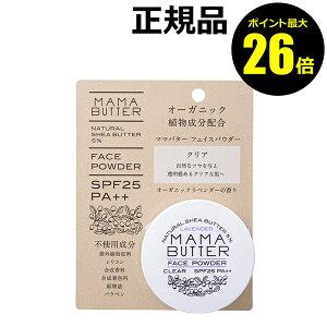 【ポイント最大26倍】ママバター フェイスパウダー <MAMABUTTER/ママバター>【正規品】【ギフト対応可】