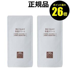 【ポイント最大26倍】肌をうるおす 保湿クリーム(詰替用) 2個セット【正規品】【ギフト対応可】