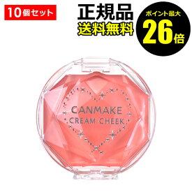 【ポイント最大26倍】キャンメイク クリームチーク 10個セット<CANMAKE>【正規品】【ギフト対応可】