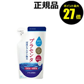 【ポイント最大27倍】素肌しずく ぷるっとしずく化粧水(つめかえ用) 【正規品】【ギフト対応可】