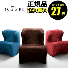 【ポイント最大27倍】Style Dr.CHAIR Plus スタイルドクターチェアプラス【正規品】