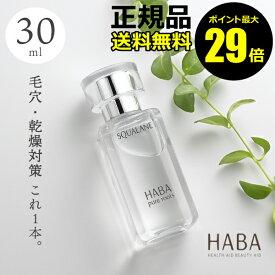 【ポイント最大29.5倍】HABA スクワラン 30ml<HABA/ハーバー(ハーバー研究所)>【正規品】【ギフト対応可】