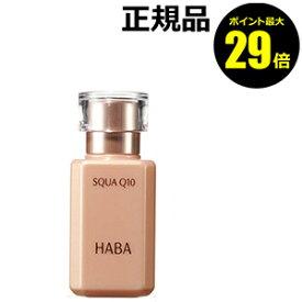 【ポイント最大29.5倍】HABA スクワQ10 30ml<HABA/ハーバー(ハーバー研究所)>【正規品】【ギフト対応可】
