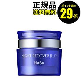 【ポイント最大29倍】HABA ナイトリカバージェリー(50g)<HABA/ハーバー(ハーバー研究所)> 【正規品】【ギフト対応可】