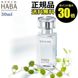 【ポイント最大30倍】HABA スクワラン 30ml<HABA/ハーバー(ハーバー研究所)>【正規品】【ギフト対応可】