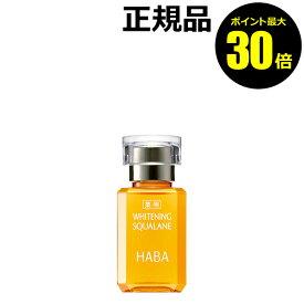 【ポイント最大30倍】HABA 薬用ホワイトニングスクワラン 15ml<HABA/ハーバー(ハーバー研究所)>【正規品】【ギフト対応可】
