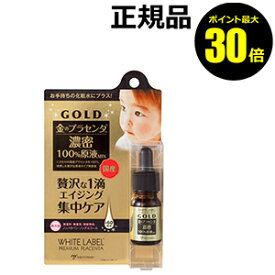 【ポイント最大30倍】金のプラセンタ原液ミックス