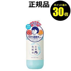 【ポイント最大30倍】毛穴撫子 お米の化粧水【ギフト対応可】
