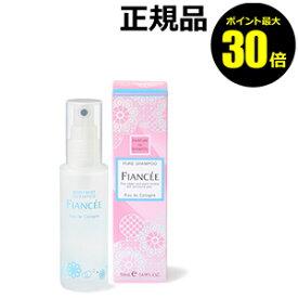 【ポイント最大30倍】フィアンセ ボディミストピュアシャンプーの香り【ギフト対応可】