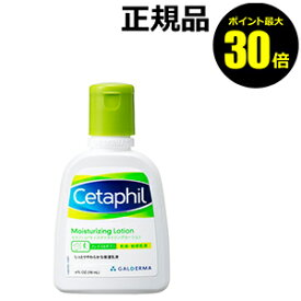 【ポイント最大30倍】セタフィル モイスチャライジングローション <Cetaphil>【ギフト対応可】