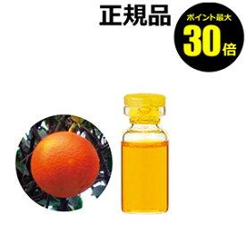 【ポイント最大30倍】生活の木 ハーバルライフ オレンジスイート精油<生活の木> 【正規品】【ギフト対応可】