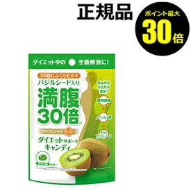 【ポイント最大30倍】満腹30倍 ダイエットサポートキャンディ キウイ 42g 【正規品】